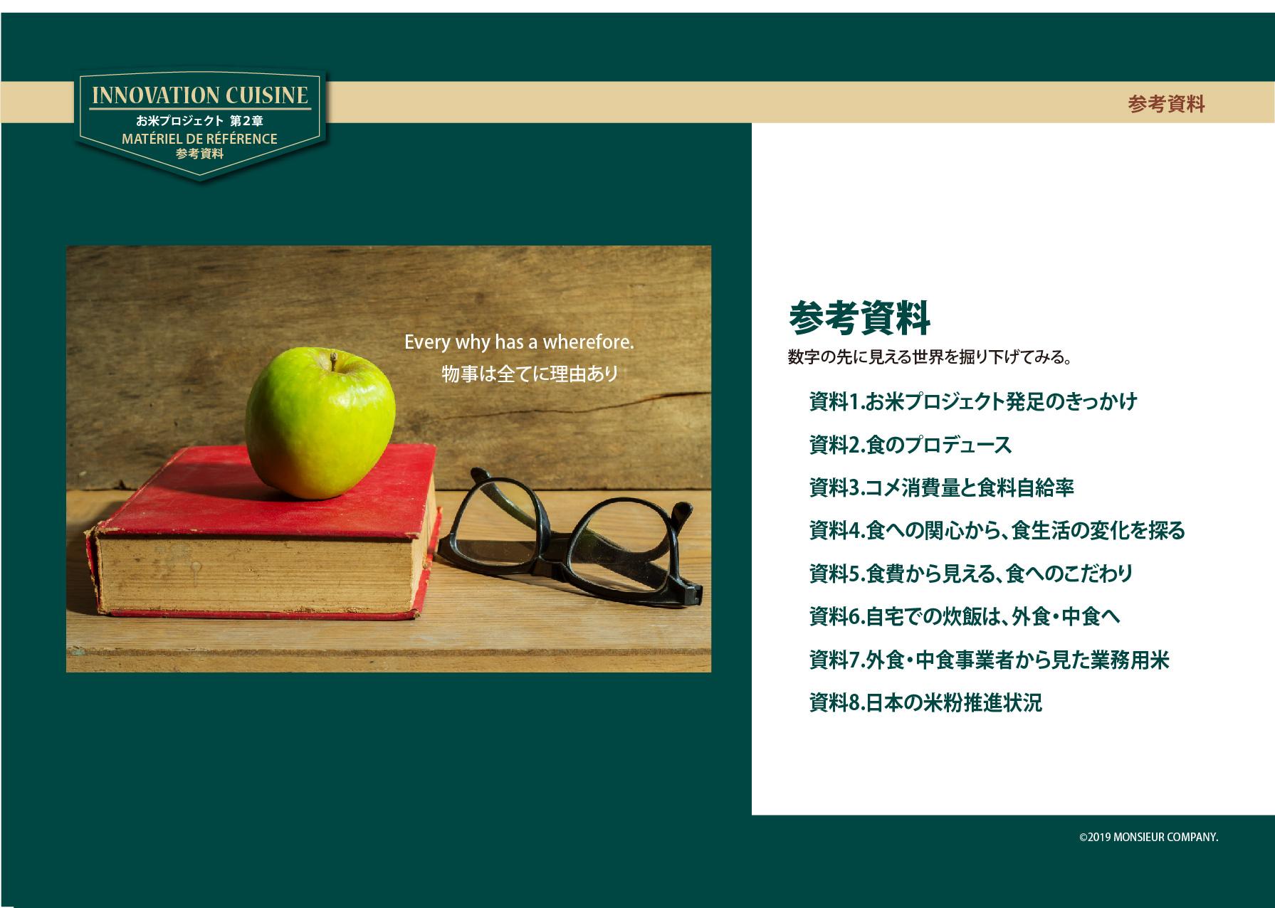 Hお米プロジェクト_9P 資料
