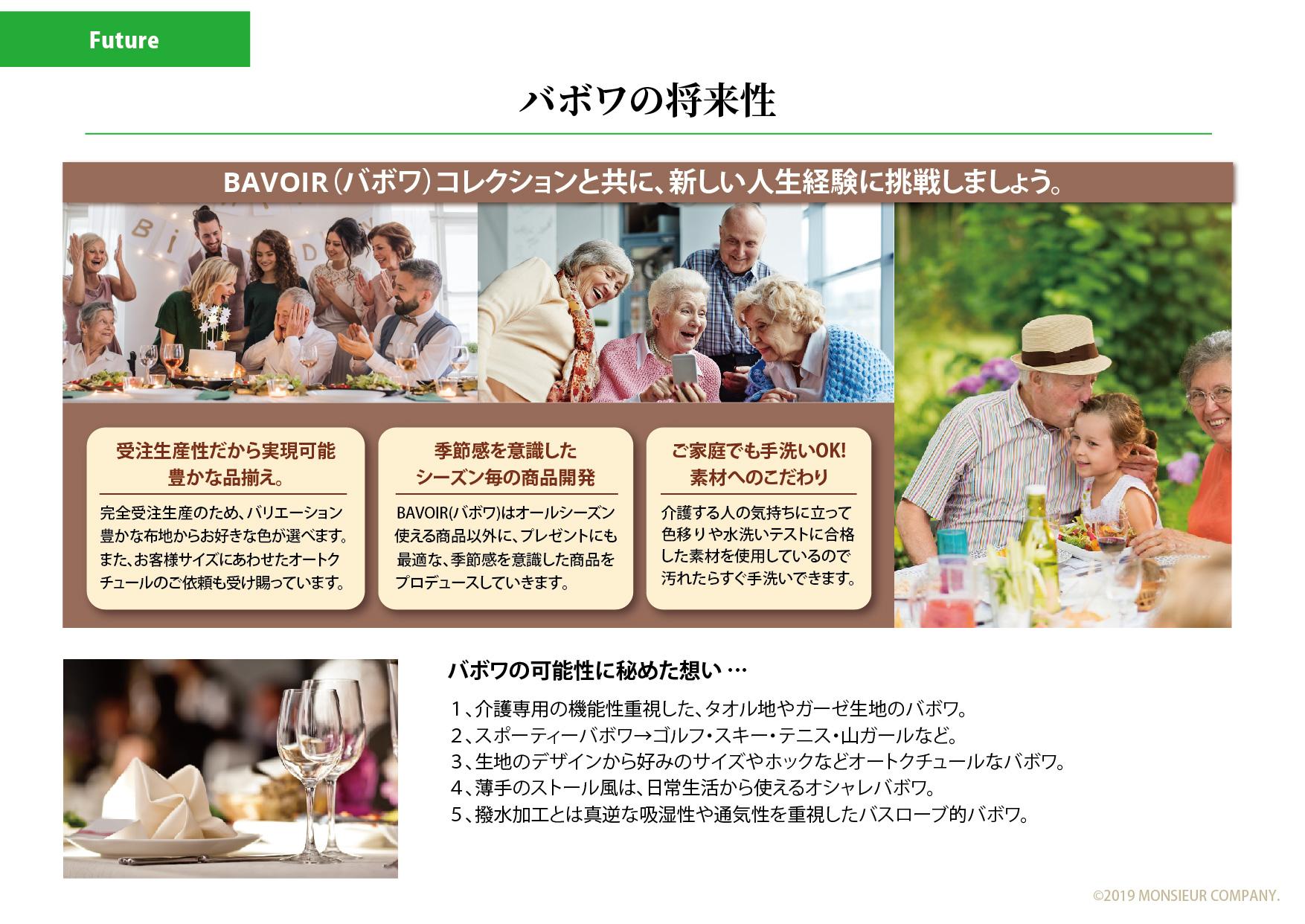 MC小島巌商店用バボワ企画書_コレクション01